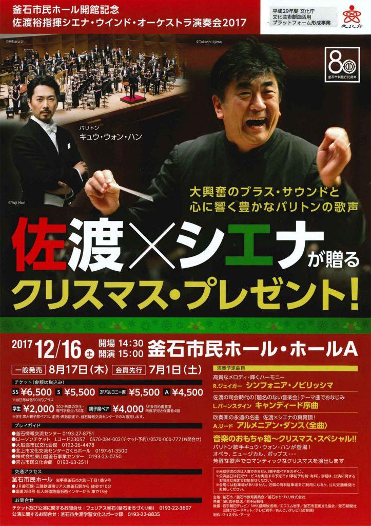 佐渡裕指揮シエナ・ウィンドウオーケストラ演奏会2017