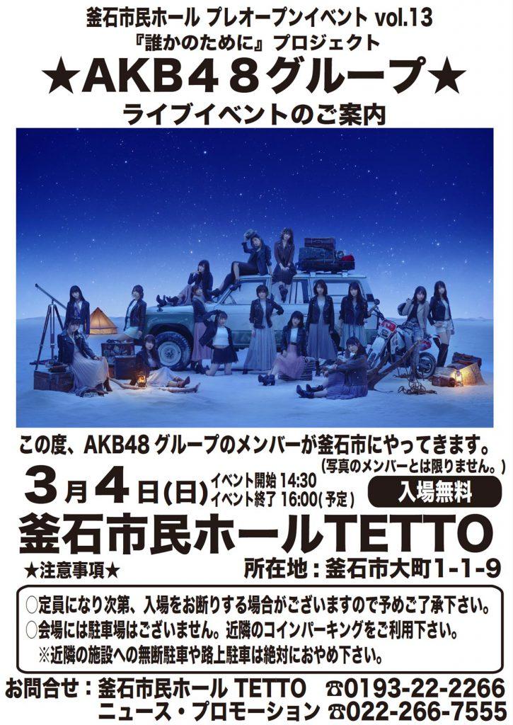AKB48グループ 東日本大震災復興支援特別公演~誰かのためにプロジェクト2018~