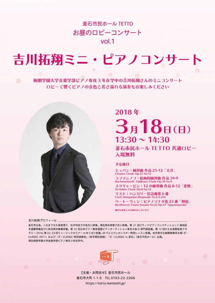 吉川拓翔ミニ・ピアノコンサート