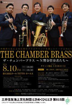 ザ・チェンバーブラス~N響金管奏者たち~
