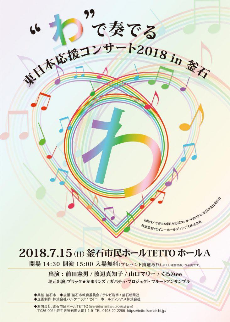 """""""わ""""で奏でる東日本応援コンサート2018 in 釜石"""